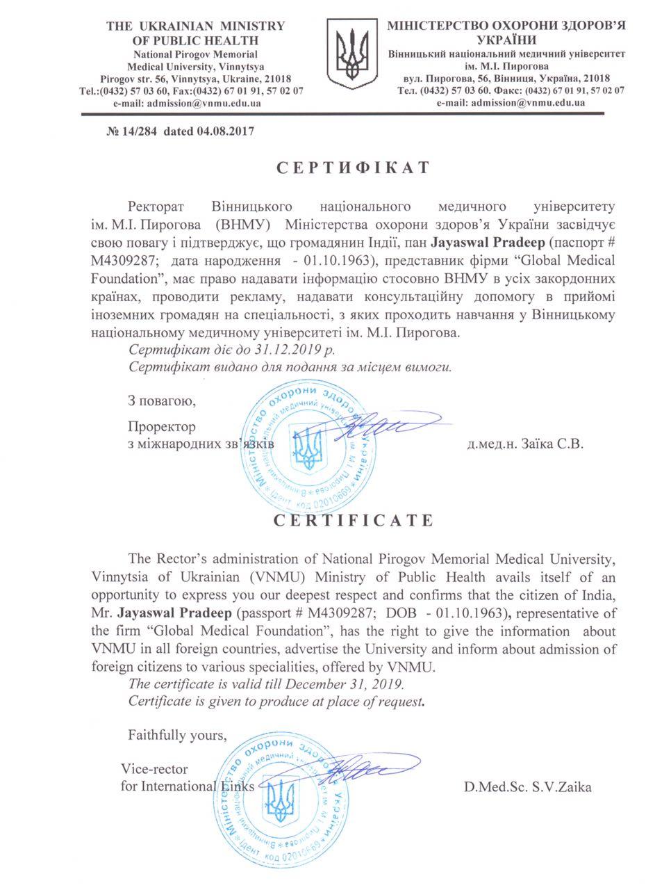 Vinnitsa National Medical University