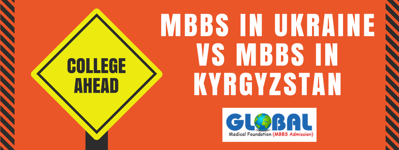 mbbs in ukraine vs mbbs in kyrgyzstan