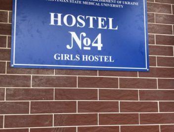 Separate Girls Hostel room at Bukovinian State Medical University.